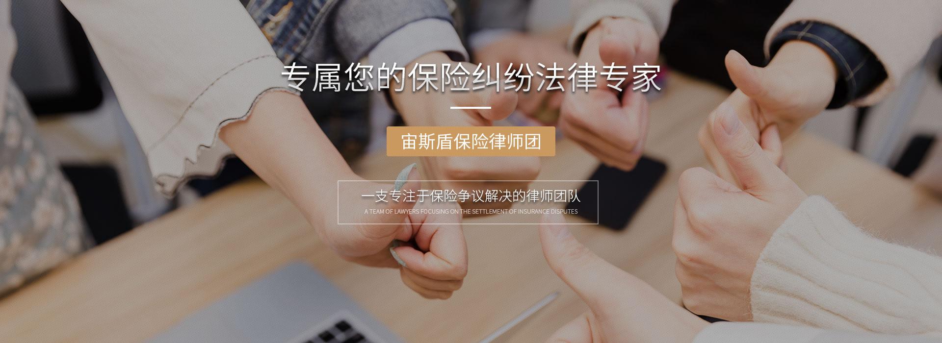 广州保险诉讼律师范小强