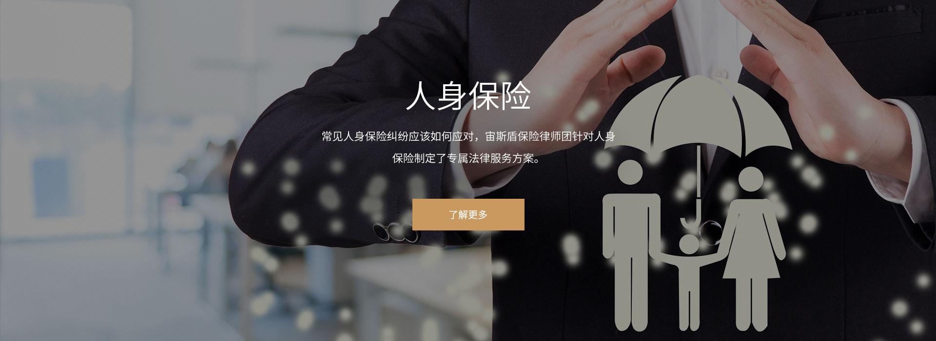 广州专业保险律师范小强