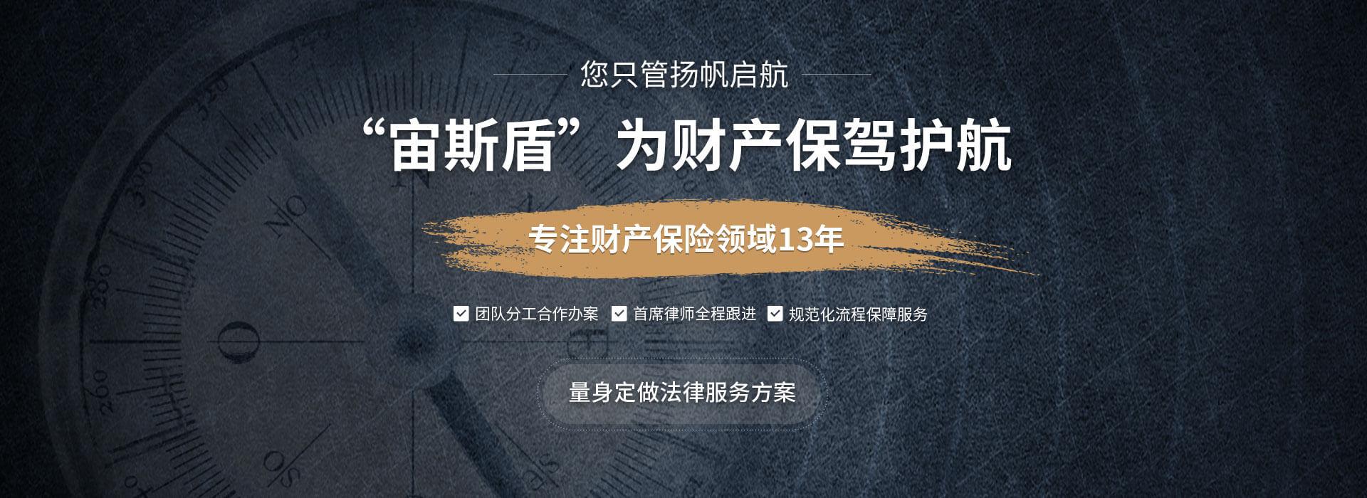 广州财产保险律师