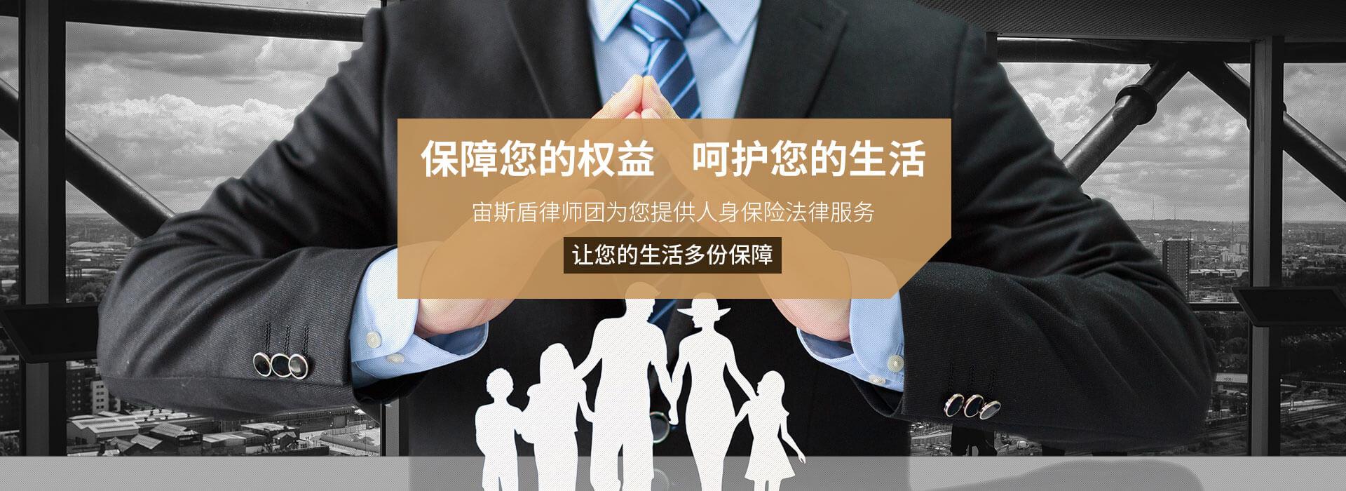 广州人身保险律师